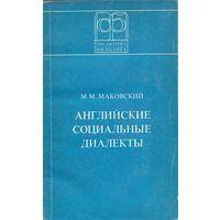 М.М. Маковский. Английские социальные диалекты