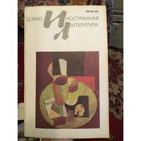 """Журнал """"Иностранная Литература"""", 12/ 1990"""