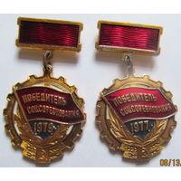 Победитель соцсоревнования 1977, 1979. Цена за оба.