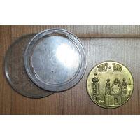 Настольная медаль 900 лет Пинску