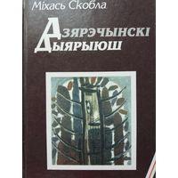 Міхась Скобла - Дзярэчынскі дыярыуш