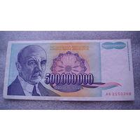 Югославия. 500 000 000 динар 1993г.  распродажа