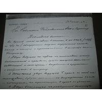 Документы о расследовании хищений в замке РАДЗИВИЛЛА.Докладная записка Начальника Несвижского Райотделения НКВД 10 июля 1940-г.НКВД