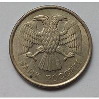 10 рублей 1993 ММД,магнитная.