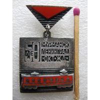 Знак. 50 лет Мурманск - Ленинград. Октябрьская ЖД (тяжёлый)