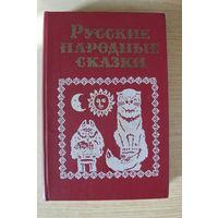 Русские народные сказки, 543 стр. Москва-91