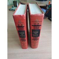 Лопе де Вега. Избранные драматические произведения в 2 томах(комплект). 1954 год. Почтой не высылаю.