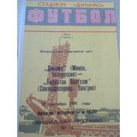 17.09.1991--Динамо Минск--Видеотон Венгрия--тов.матч