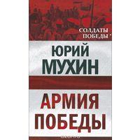 Мухин. Армия Победы