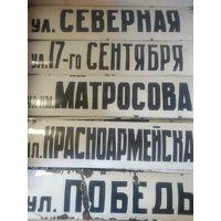 Таблички названий улиц эмалированные.