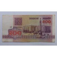 500 рублей 1992г. Беларусь