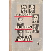 """""""Беларуская савецкая літаратура"""" (падручнік для 9 класа, 1974)"""