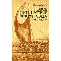 Отто Коцебу. Новое путешествие вокруг света в 1823 - 1826 гг.