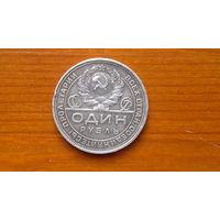 Монета 1 рубль 1924 год ПЛ (без точки). R! Очень редкая.