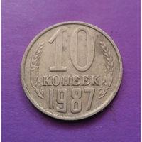 10 копеек 1987 СССР #02