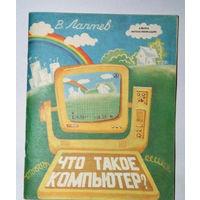В.Лаптев Что такое компьютер? издательство Детская литература 1986