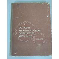 Основы механической обработки металлов Э. Стайри 1958 год