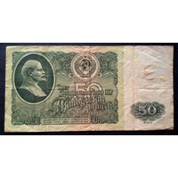 СССР 50 рублей 1961 ВЯ 7801368 VG