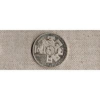 Казахстан 50 тенге 2013 20 лет введению национальной валюты(Xt)
