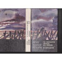 """Книга Эрих Мария Ремарк """"На Западном фронте без перемен"""", """"Возвращение"""""""