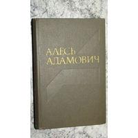 Алесь Адамовіч. Собрание сочинений том-2\15