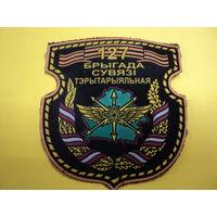 Шеврон 127 бригада связи