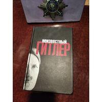 Книга - Неизвестный Гитлер. Аукцион без МЦ 10 дней.