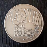 5 рублей 1987 70 лет Октябрьской Революции. Шайба оригинал