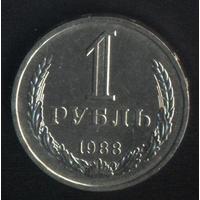 СССР 1 рубль 1988 г. Годовик (*). Сохран!!!