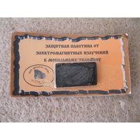 Защитная пластина от электромагнитных излучений к мобильному телефону.