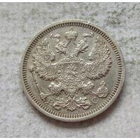 Россия 20 копеек 1915