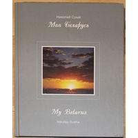 Подарочный фотоальбом большого формата с видами Беларуси. Тираж  всего 2 тыс.экземпляров!