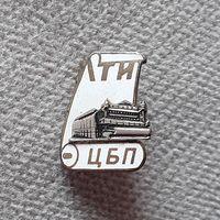 ЛТИ ЦБП ,Ленинградский Технологический Институт, тяжелый