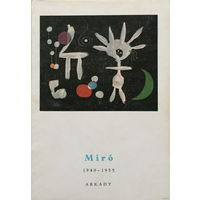 MIRO, GAUGUIN, MONET, UTRILLO, VAN GOGH, TOULOUSE-LAUTREC - Живопись - 1974 - 1978