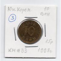 10 вон Южная Корея 1998 года (#3)