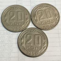 20 копеек 1955, 1956 СССР