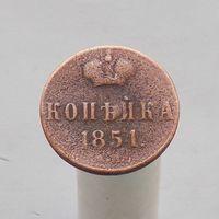 Копейка 1851