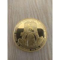 Памятная медаль Литвы