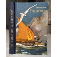 """Тур Хейердал. Путешествие на """"Кон-Тики"""" (1958 г.)"""