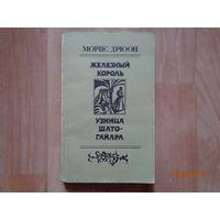 """Книга """"Железный король / Узница Шато-Гайара"""" (бонус при покупке моего лота от 5 рублей)"""