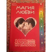Магия любви (1000 способов гадания) Б/У книга