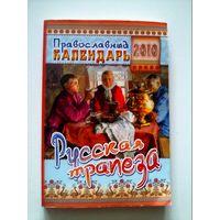Календарь православный русская трапеза 2010.