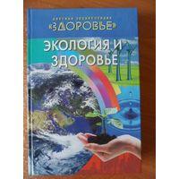 Экология и здоровье // Серия: Детская энциклопедия Здоровье