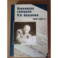 Краснов П.  Переписка генерала П.Н.Краснова 1939-1945 гг. Тираж 200 экз.!