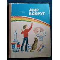 Мир вокруг. Книга для поступающих в 1 класс