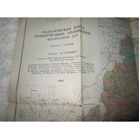 Геологическая карта четвертичных отложений БССР 1969