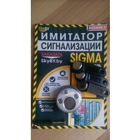 Имитатор (муляж) сигнализации
