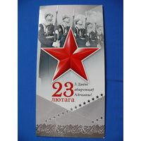 23 февраля (на белорусском языке), двойная, чистая.