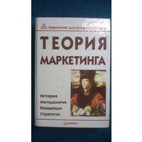 Теория маркетинга: история, методология, концепция, стретегии // Серия: Маркетинг для профессионалов