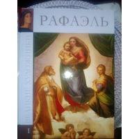 Книга  Рафаэль